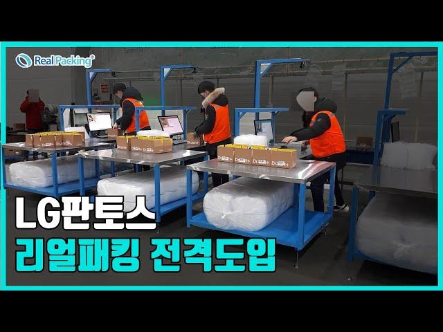 LG판토스 리얼패킹 전격 도입!