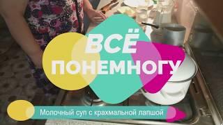 Эксклюзив! Суп который нельзя забыть никогда! ч.1