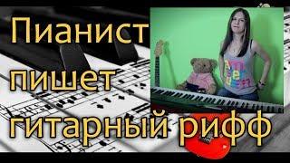 Пианист пишет гитарный рифф