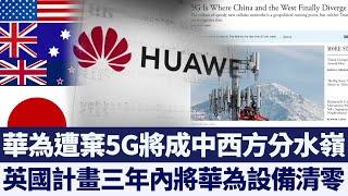 華為遭棄 5G將成中西方分水嶺|新唐人亞太電視|20200614