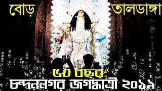৫০ বছরে বোড় তালডাঙ্গা  জগদ্ধাত্রী পুজো ll Jagadhatri Puja 2019 Chandannagar