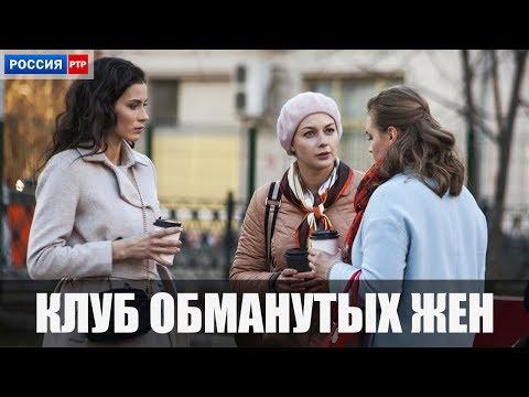 Сериал Клуб обманутых жен (2018) 1-4 серии фильм мелодрама на канале Россия - анонс