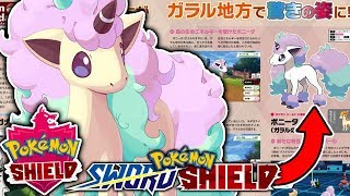 GALARIAN PONYTA EXCLUSIVE TO POKEMON SHIELD! ABILITY AND TYPING CONFIRMED!