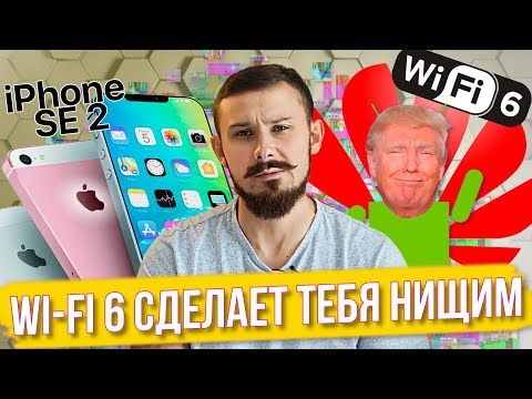 iPhone SE 2 готов УДАРИТЬ в 2020  / Забудь 5G —Wi-Fi 6 нас всех РАЗОРИТ