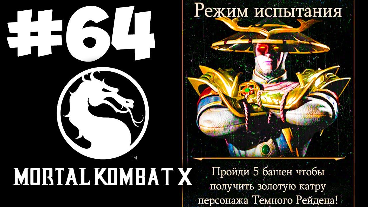 Mortal Kombat X Прохождение ВОЛШЕБНАЯ МЕДАЛЬКА #1 - …