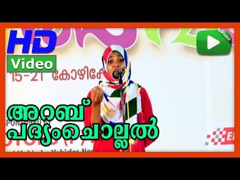 Arab Padhyamchollal 01 | Arab Padhyamchollal | 55th Kerala school kalolsavam 2015
