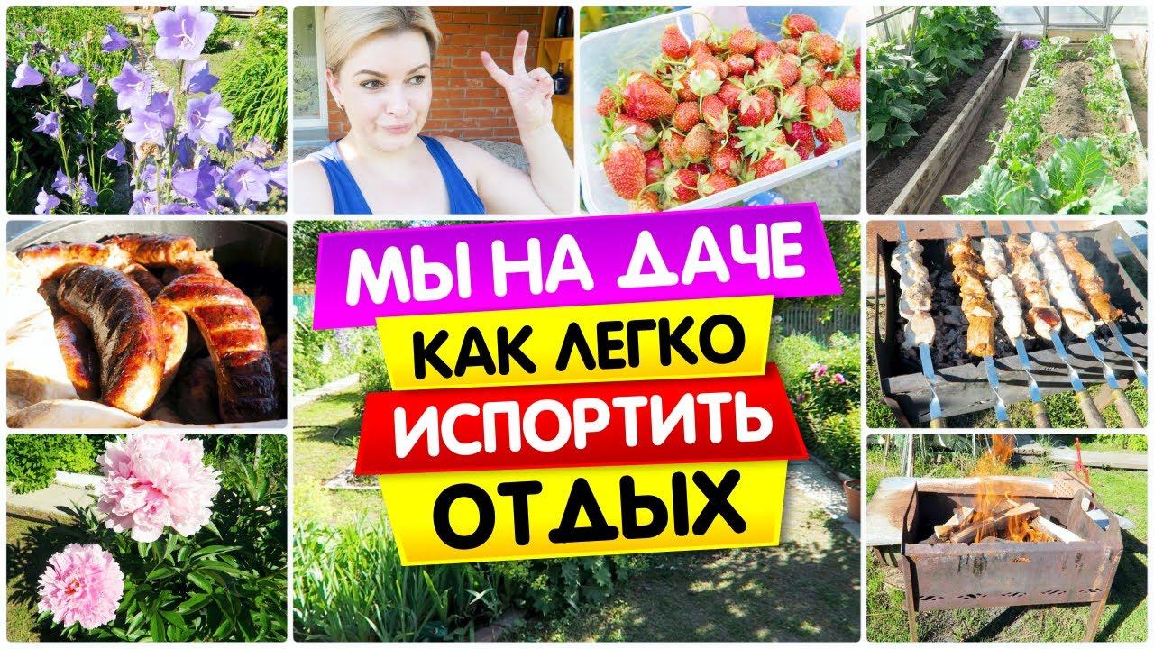 VLOG: ДАЧА ОГОРОД ШАШЛЫКИ ЛЕТО / Как легко ИСПОРТИТЬ ОТДЫХ / Vika Siberia/LifeVlog