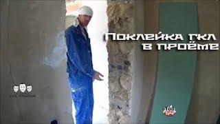 Как клеить откосы из гипсокартона(Как клеить откосы из гипсокартона! Есть при ремонте квартиры один очень специфический набор работ, котором..., 2016-06-03T06:08:12.000Z)