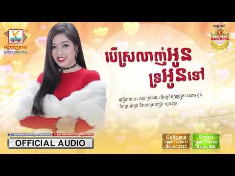 Ber Slanh Oun Tror Oun Tov - Sok Srey Neang [OFFICIAL AUDIO]