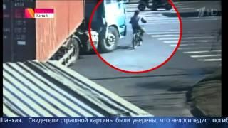 Обманувший смерть - ДТП В Китае велосипедист чудом выжил, попав под грузовик