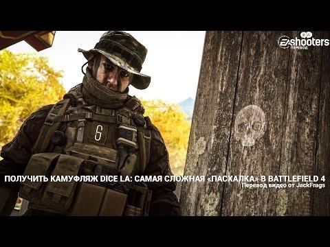 Как получить камуфляж DICE LA: самая сложная «пасхалка» в Battlefield 4