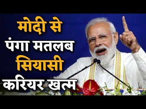 PM Modi से