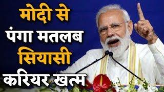 PM Modi से पंगा लेने वाले का सियासी करियर खत्म, आंकड़ों पर नजर डालिए
