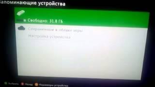как удалить профиль на xbox 360(, 2014-09-02T15:49:35.000Z)