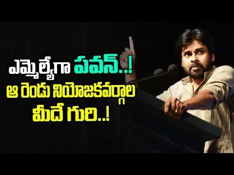 #Agnyaathavaasi Pawan Kalyan to Contest 2019 Elections in Andhra for MLA Post| Jana Sena Party