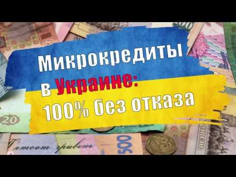 Микрозаймы в Украине - лучшие варианты 2019