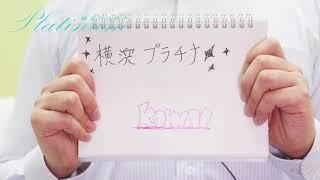 横浜プラチナのお店動画