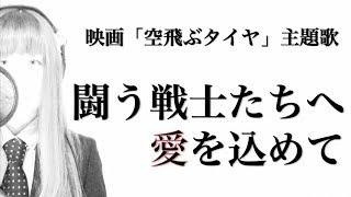 「闘う戦士たちへ愛を込めて / サザンオールスターズ」cover by ちひろ thumbnail