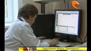 Электрокардиограмма по сотовому телефону(Современные технологии внедряют в Свердловской области., 2012-09-17T08:15:27.000Z)