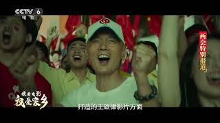 影视之都再创辉煌 领略北京与电影的不解情缘 【中国电影报道 | 20200525】
