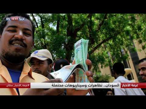 السودان.. تظاهرات وسيناريوهات محتملة  - نشر قبل 1 ساعة