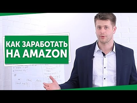 Как заработать на Amazon? Узнайте, как дропшиппинг поможет заработать на Amazon без вложений!