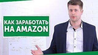 Книжный бизнес на Амазоне.  Как начать бизнес с минимальными вложениями!