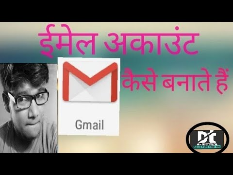 how to create gmail id for an organization