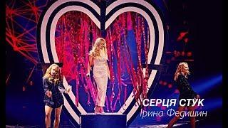 """Ірина Федишин  - Серця стук (LIVE  сольний концерт """"Білі троянди )"""