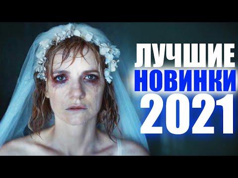 ТОП ЛУЧШИХ НОВЫХ ФИЛЬМОВ 2020-2021, КОТОРЫЕ УЖЕ ВЫШЛИ! ЧТО ПОСМОТРЕТЬ? НОВИНКИ КИНО 2021/ ТРЕЙЛЕРЫ - Видео онлайн