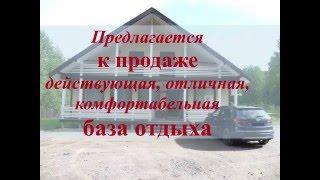 Действующая Базы отдыха в Приозерском районе