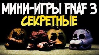 - FNAF 3 Тайны Секретных Мини игр и ХОРОШАЯ КОНЦОВКА