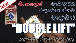 How to do a DOUBLE LIFT | Vro Magic