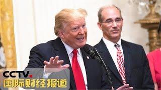 [国际财经报道]热点扫描 白宫正考虑减税 防美国经济陷入衰退| CCTV财经