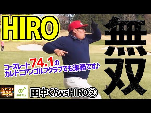 ゴルピアHIROさん強し!コースレート74.1の凶悪ゴルフ場を物ともしない!_田中くんvsHIROさん②