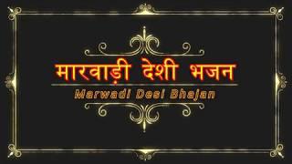 काली कंकाली माता दुर्गा ।।  राजस्थानी भजन ।।  रामेश्वर लाल सुजानगढ