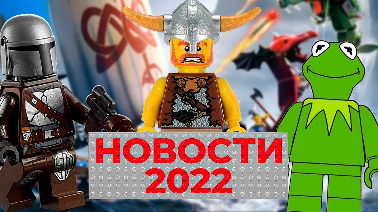 ЛЕГО Ниндзяго в 2023, Викинги и Маппет-Шоу   Новости LEGO