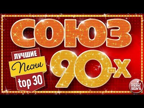 ПЕСНИ 90-2000 Х РУССКИЕ ЗОЛОТЫЕ ХИТЫ СКАЧАТЬ БЕСПЛАТНО