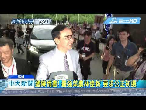 20190626中天新聞 最強菜農嗆郭董 不簽初選公約想製造分裂?