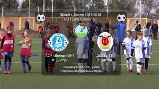 "АФК ""Днепр"" (2008)-1 - ДЮСШ-12. 14.11.2017"