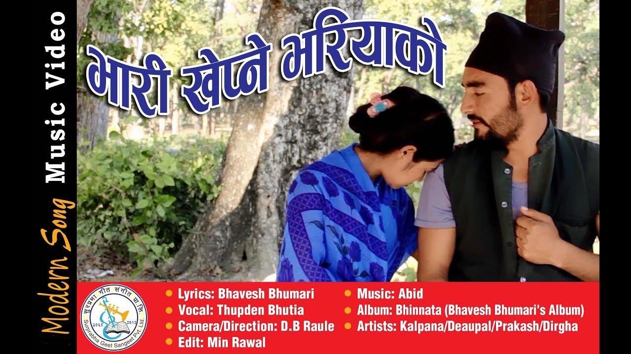 thupden bhutia songs