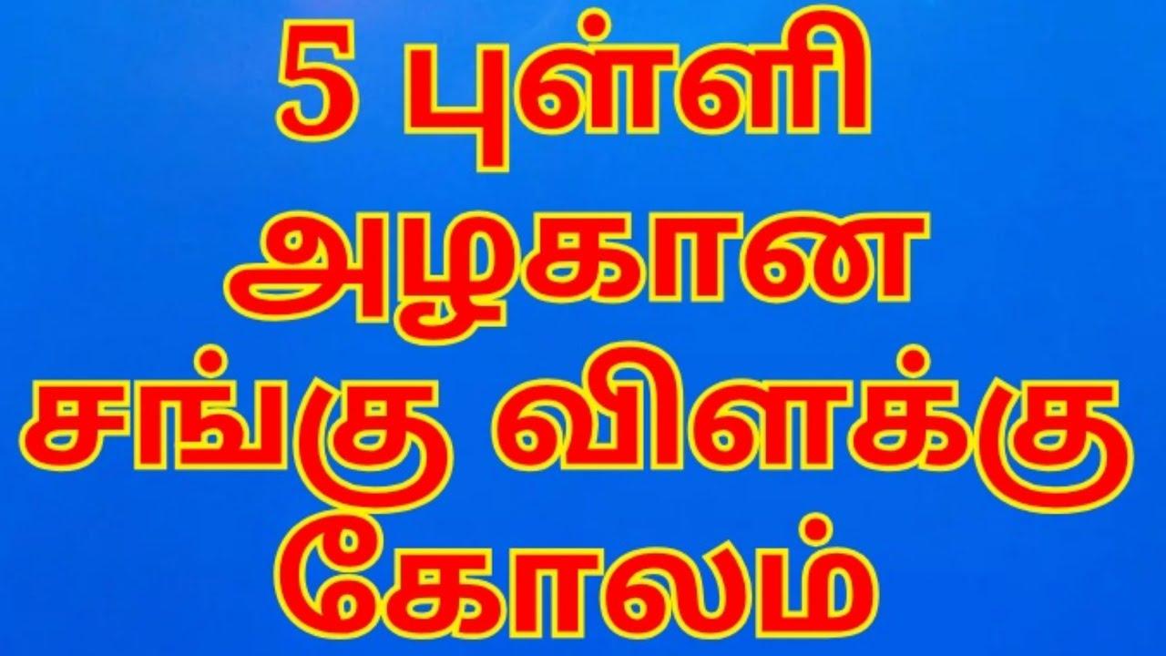 சங்கு விளக்கு கோலம், 5 புள்ளி கோலங்கள், sangu kolam with dots, conch kolam, Saturday kolam simple