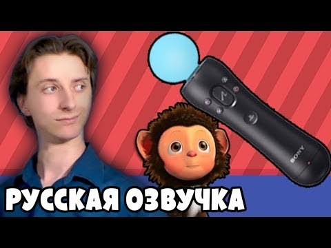 PlayStation Move - ProJared (RUS VO)