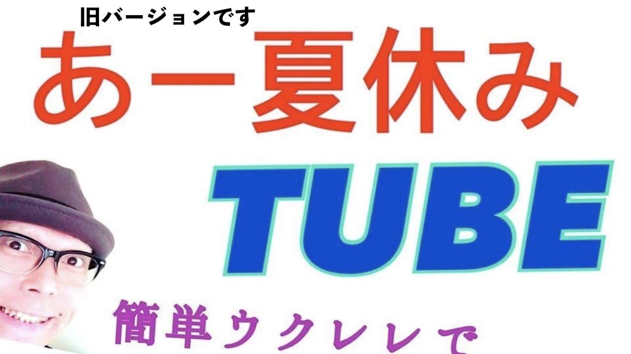 あー夏休み・TUBE 【ウクレレ 超かんたん版 コード&レッスン付】GAZZLELE