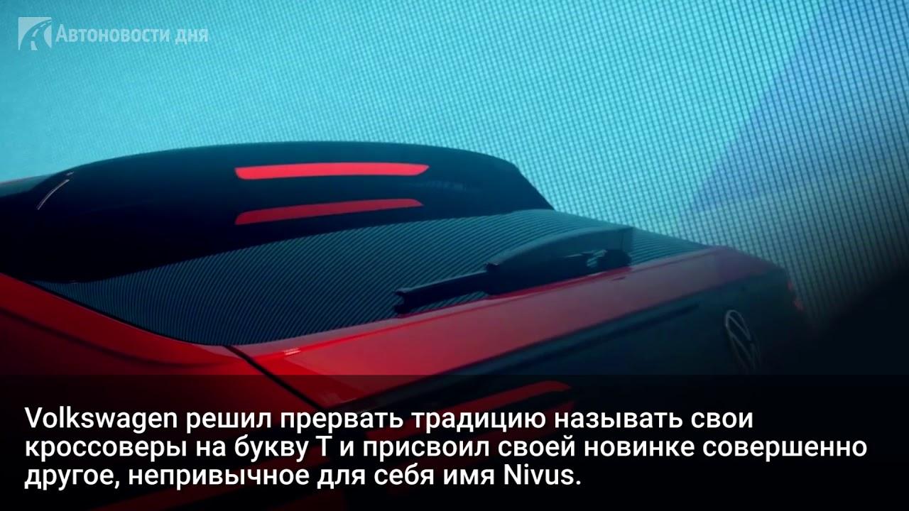 Volkswagen анонсировал новый купе-кроссовер Volkswagen Nivus