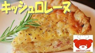 How To Make French Quiche Lorraine(recipe) #18