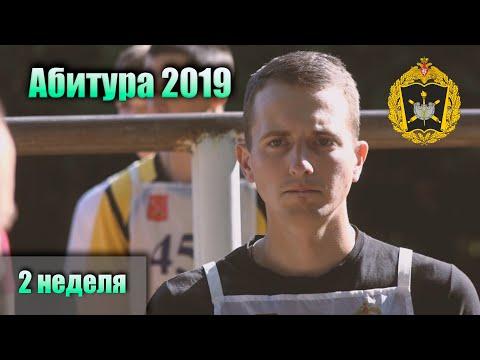 МВАА Набор 2019 (вторая неделя)
