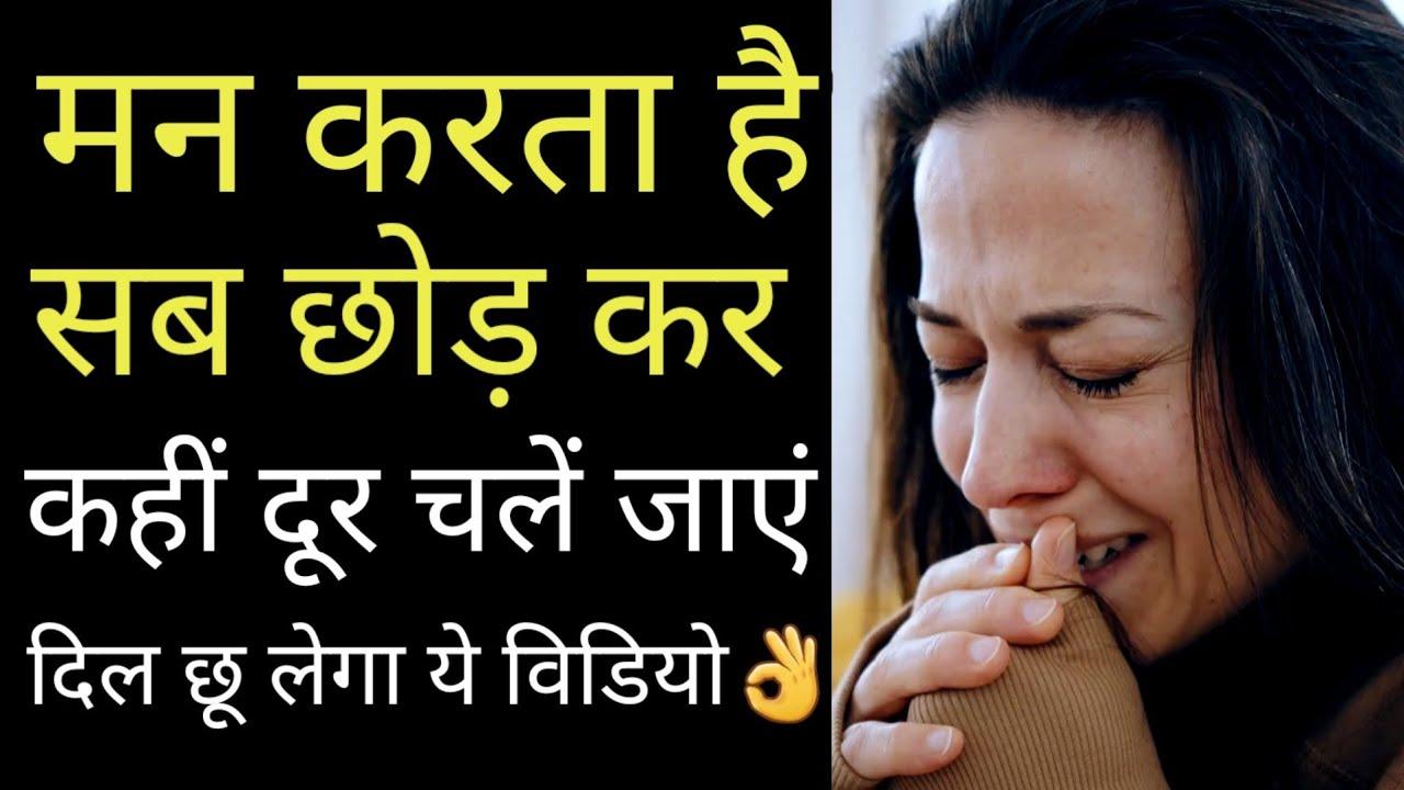 ऐसा विडियो मैंने आज तक नहीं देखा 👌👌👌Best Motivational speech Hindi video New Life quotes