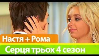 Настя и Рома Веремейчик в Сердца трех 4 сезон 💗💗💗