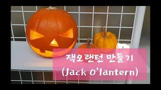 할로윈 잭오랜턴(Jack O'lantern)만들…